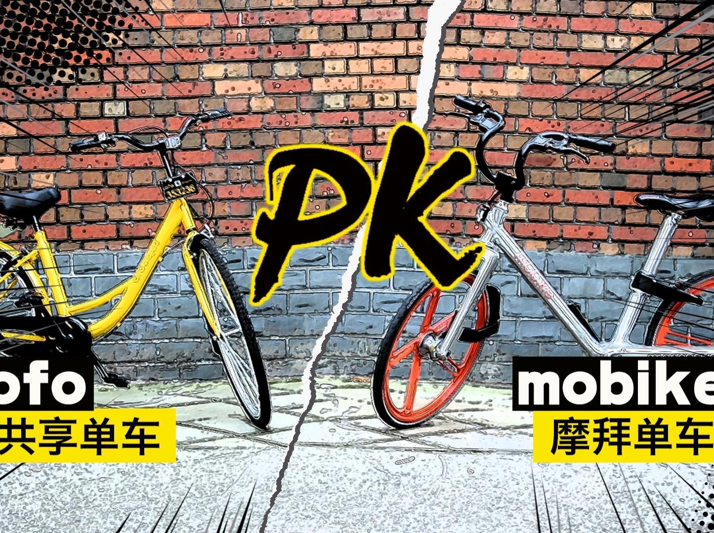 共享单车将洗牌:ofo押金翻倍,摩拜封账号?