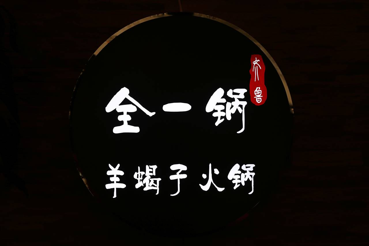 全一锅,济南必须去吃的羊火锅蝎子!五花肉煮完烤图片