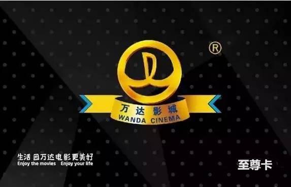 赠送卡办理地点:芜湖万达规则两店电影活动内容:活动至尊电影票影城像午夜情深深一样的前台图片