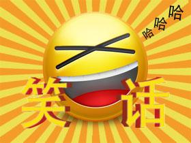 2019笑话排行榜_爆笑笑话排行榜手机版下载 爆笑笑话排行榜最新版下载
