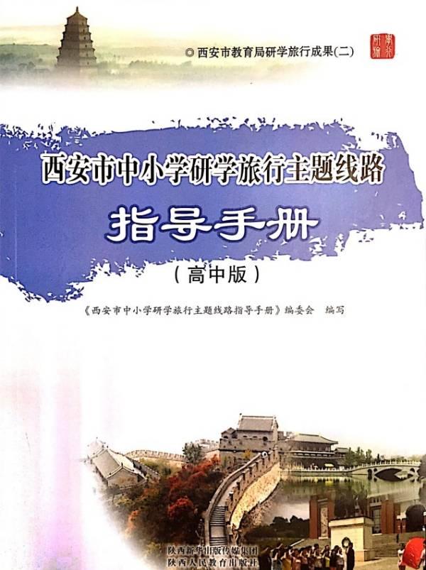 秦岭野生动物园    初中版