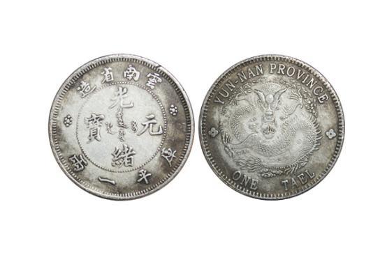 广州宣亦:钱币精品 云南省造光绪元宝库平一两
