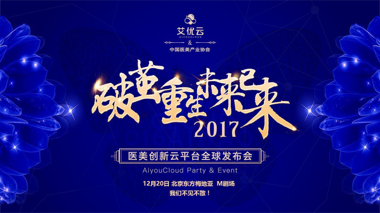 医美实体运营颠覆式创新云平台全球发布会—12月20日北京举行