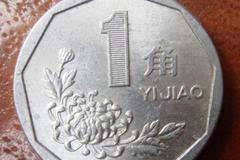 """徐大爷花了800元,只为买100个""""菊花一角硬币"""""""