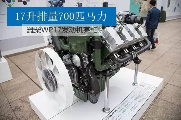 """V型8缸17升 潍柴大功率新型动力公开亮相"""""""