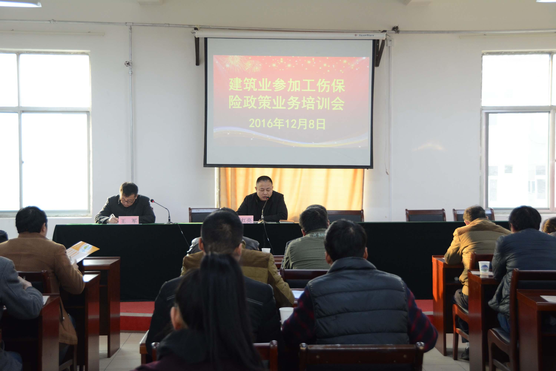 华阴市社保局举办建筑业参加工伤保险政策培训