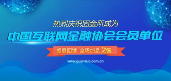 固金所加入中国互联网金融协会 步入高规格合规化发展之路