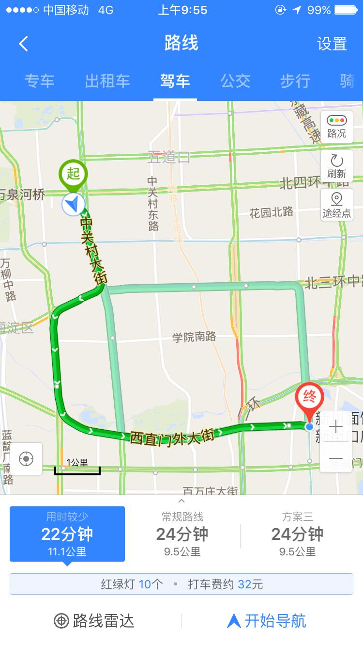 搜狗地图导航最新版v4.2.1安卓版下载