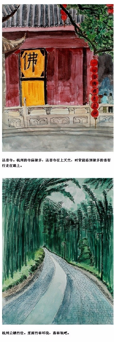 杭州美景手绘旅行本,也是醉了!