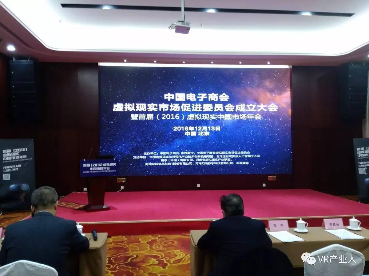 """中国电子商会虚拟现实市场促进委员会在京成立"""""""