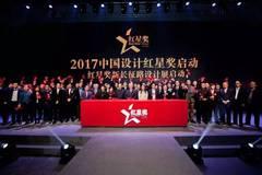 传祺GA8荣获中国设计红星奖金奖
