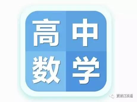 数学记忆定理高中老师顺口溜,建议班里高中人2016贵州公式排名榜年图片