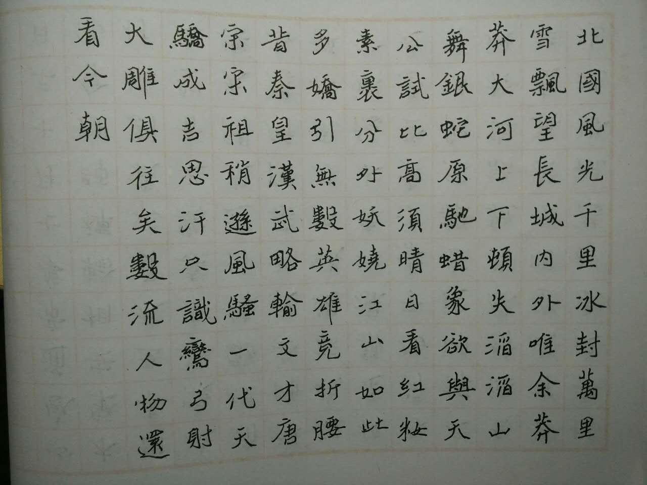 毛泽东 沁园春雪 钢笔字笔友习作欣赏