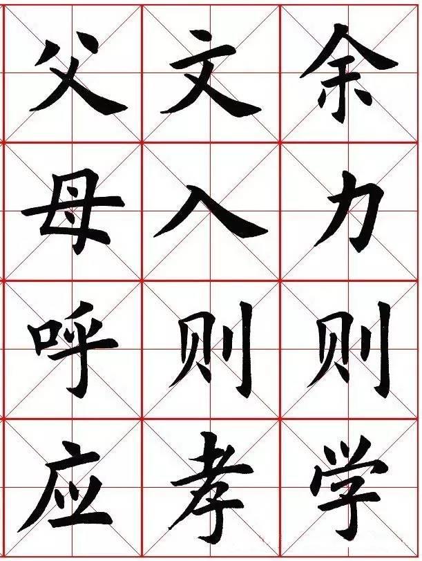 学习书法用九宫格还是米字格,你真的会用吗?