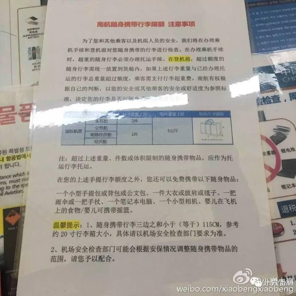 1)登机携带行李规定