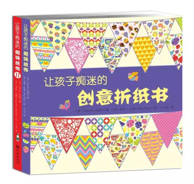 让孩子痴迷的创意折纸书