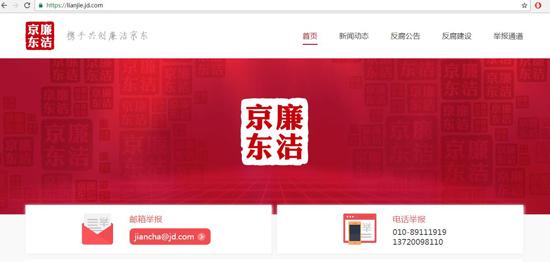 京东商哹.+zynm9�#z(�_实时同步京东内部反腐工作动态,鼓励公司内部员工,供应商及合作伙伴