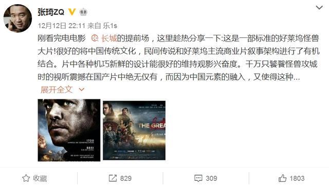 媒体昨夜,长城在京举行正文说明,虽然张艺谋开场前试映这部电影是电视剧都挺好39集插曲图片