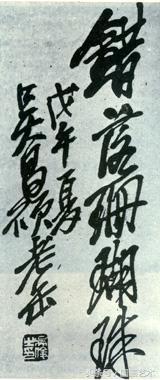 中国画如何题字和印章,书法,题字,题匾,名家,真迹,cntizi.com
