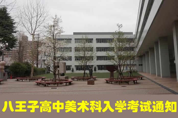 八美术高中高中科2017入学考试通知-搜狐沈丘醒民王子图片