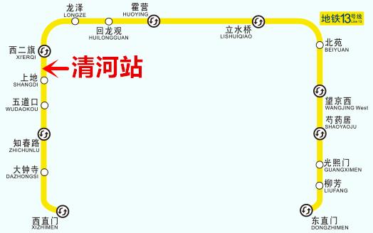 地铁13号线将增设清河站 厉害了,清河站将成三线换乘站图片