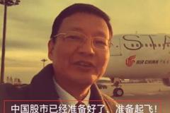 李大霄;中国股市已经准备好了,准备起飞!