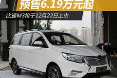 比速首款MPV,12月22日上市,预售6.19万元起