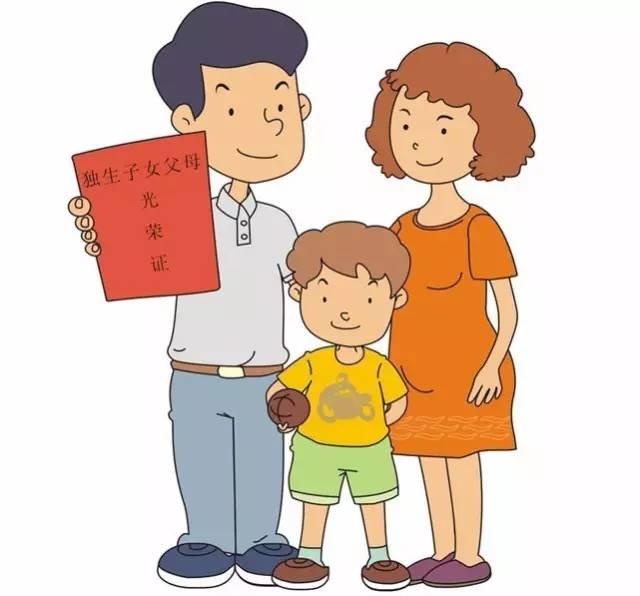父母拿孩子人口钱和什么_父母和孩子的图片