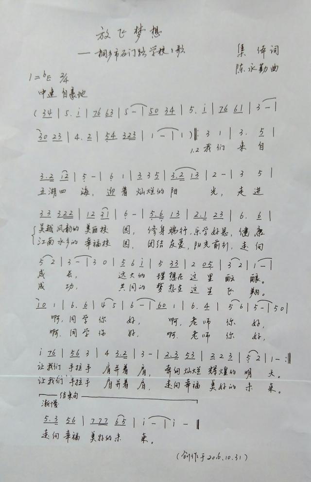 从七八遍的样稿到如今三四稿,陈永勤已然成为了校歌创作达人,屠甸中学