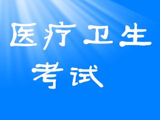 """2016上海事业单位医疗招聘:窦道的知识总结"""""""