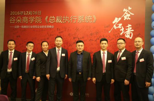 2016中国通信行业深圳峰会圆满落幕