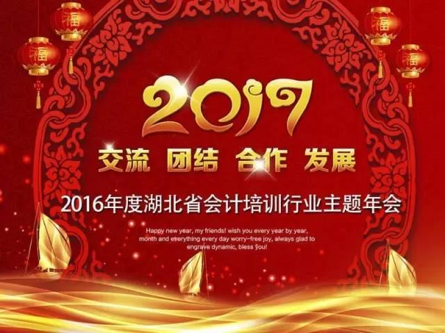 """Q学友邀您共度2016湖北省会计培训年会盛宴"""""""