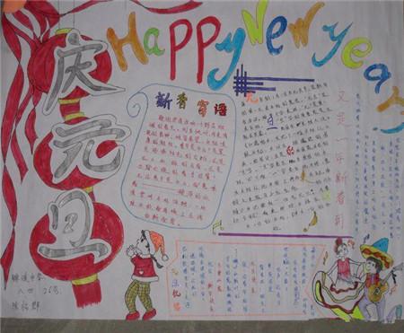 黑板报花边纹样设计1000例 迎新年