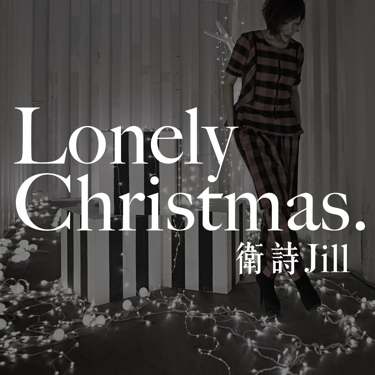 诗Jill改编陈奕迅的 圣诞结 推出骚灵版 Lonely Christmas