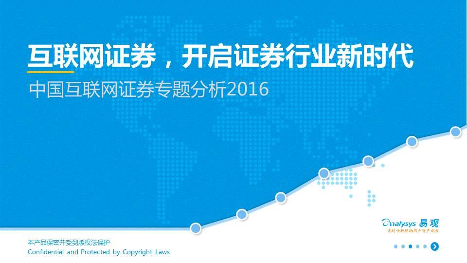 """【探寻】PPT版:中国证券业背景、现状、典型案例以"""""""