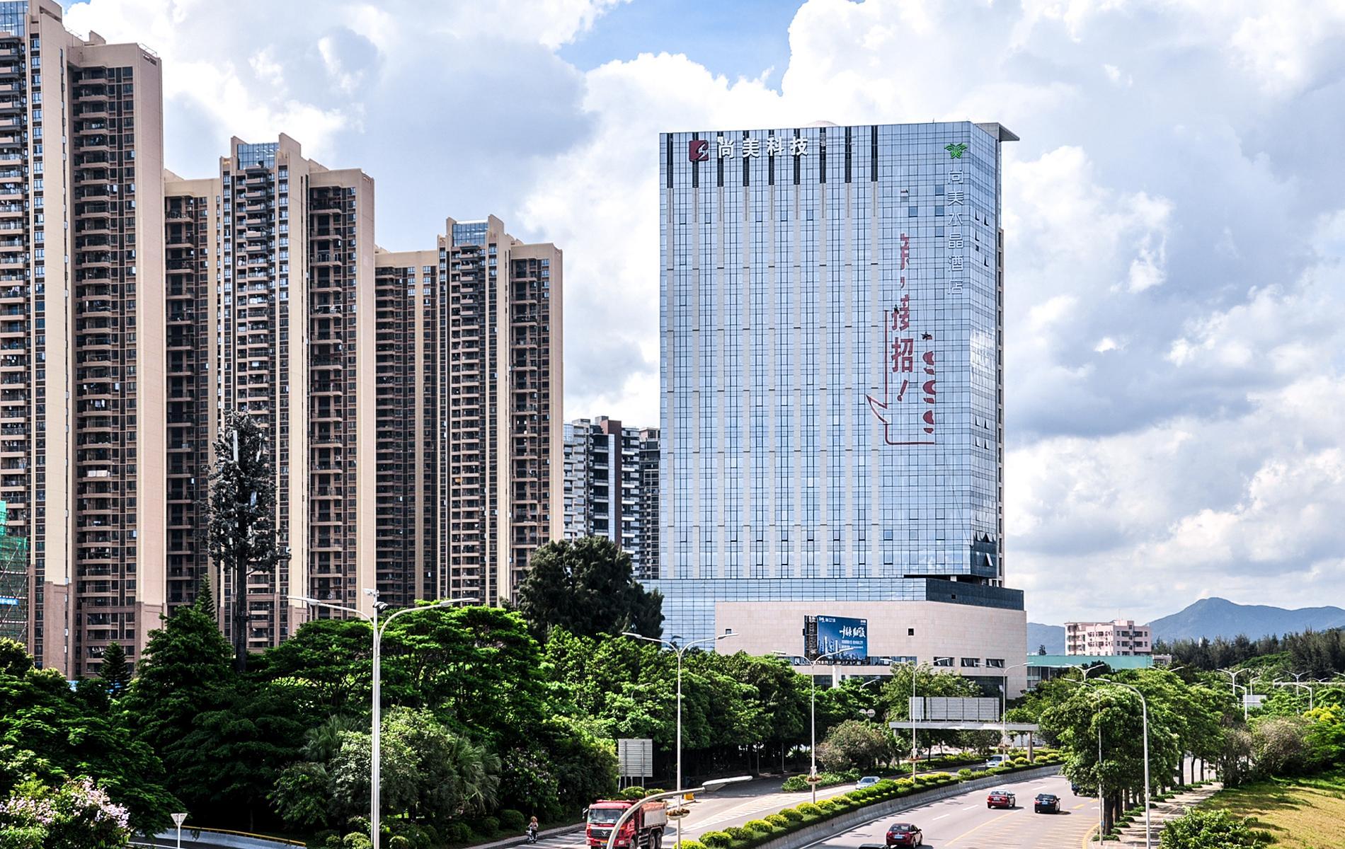 集團資訊_深圳 尚美科技大廈 寫字樓招商處 集團新聞