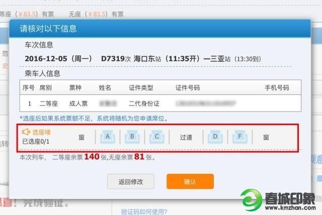 社会 正文  5日,都市时报记者先在电脑上登录12306中国铁路客户服务