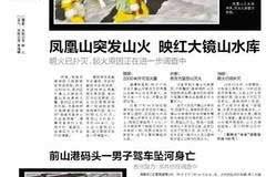 追踪|最新通报!凤凰山山火系人为,纵火嫌疑人已被抓获!