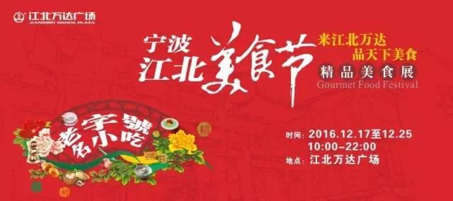"""吃货福音!宁波美食节12月16日至25日江北万达广场盛"""""""