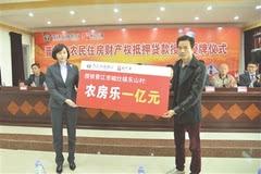 晋江农商银行 全省首创农房抵押贷款批量授信模式(图)