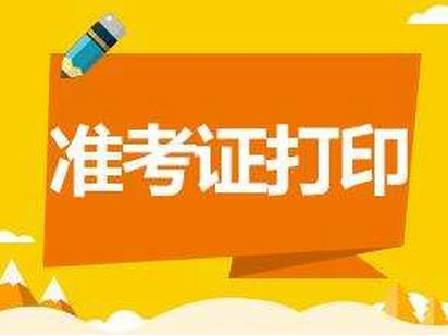 2017年中国注册会计师考试准考证打印注意事项有哪些?