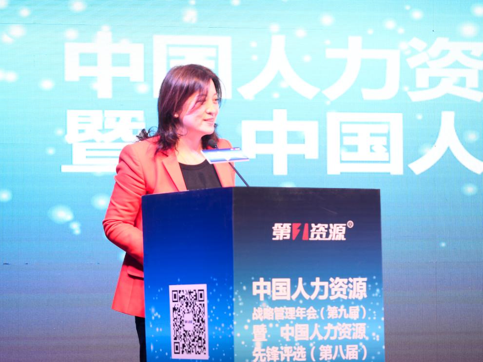 """中国人力资源战略管理年会年度盛典盛大举行"""""""