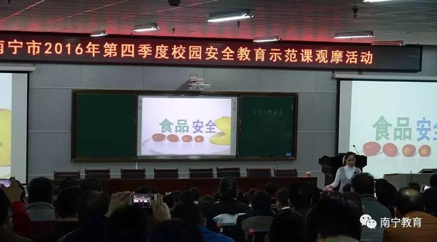 南宁市教育局举行2016全市四季度大门中小学舟山年第小学图片
