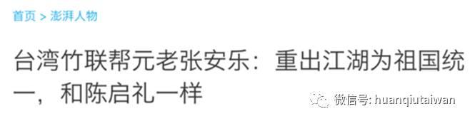 台湾黑帮太子爷:我是中国人!