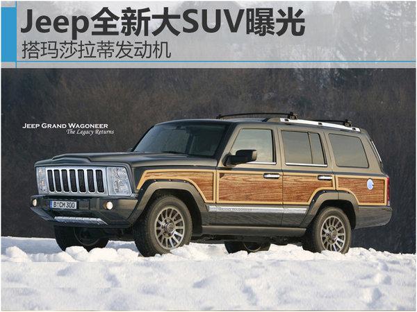 "Jeep全新大SUV曝光 搭玛莎拉蒂发动机"""