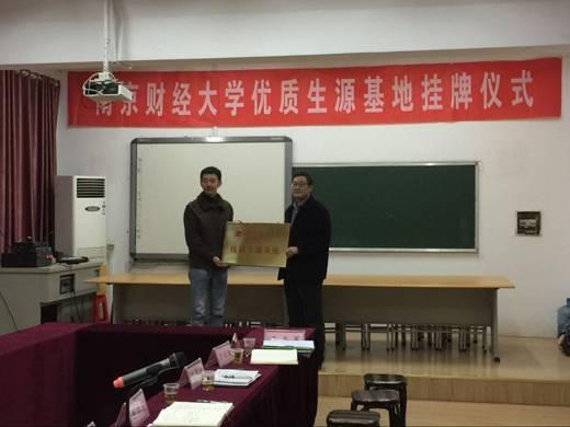 京大学生源优秀基地财经签约挂牌高中在马坝高嘉善2加3仪式图片