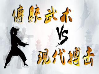 """传统武术与现代博击最大的区别点"""""""