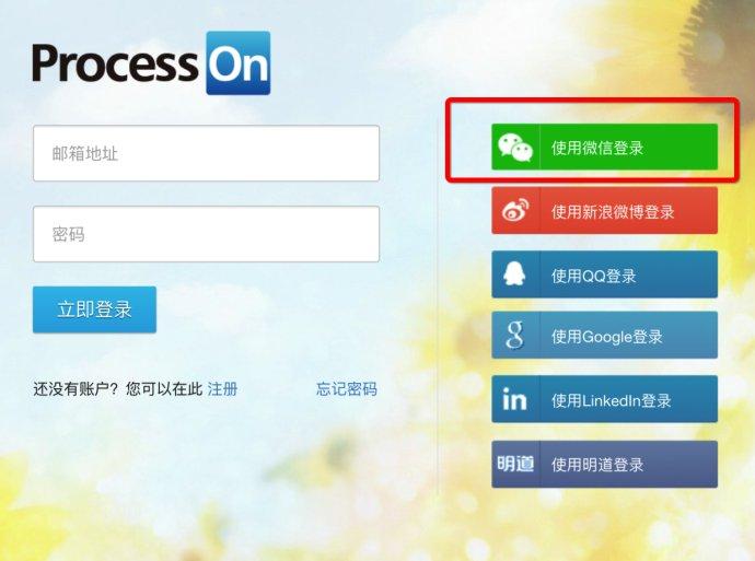 你登录以后,就可以用微信登录,也可以用qq登录,这一点非常方便,你不用