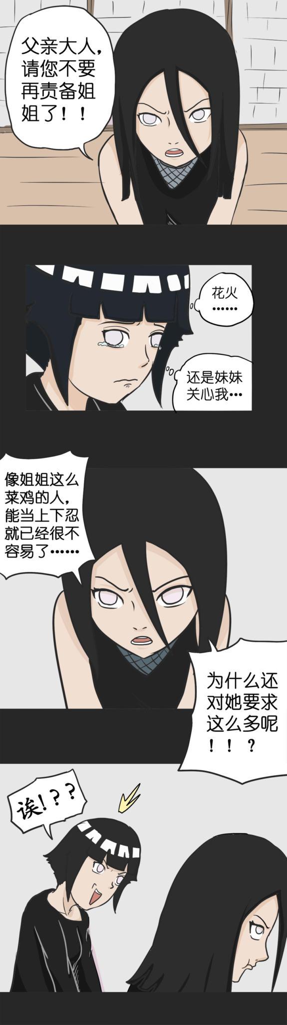 火影忍者日常搞笑漫画 这是亲妹妹!