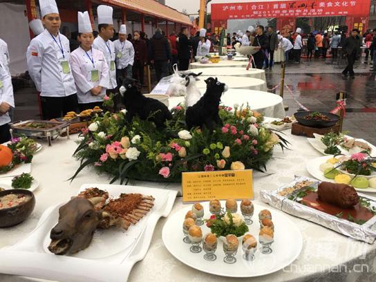 """泸州(合江)首届黑山羊美食文化节 吃羊肉就去这"""""""